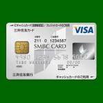 SMBCポイントパックとSMBCファーストパックサービス