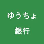ゆうちょ銀行のサービスとATM手数料
