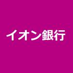 イオン銀行のサービス・ATM手数料