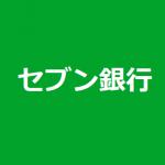 セブン銀行のサービス・ATM手数料