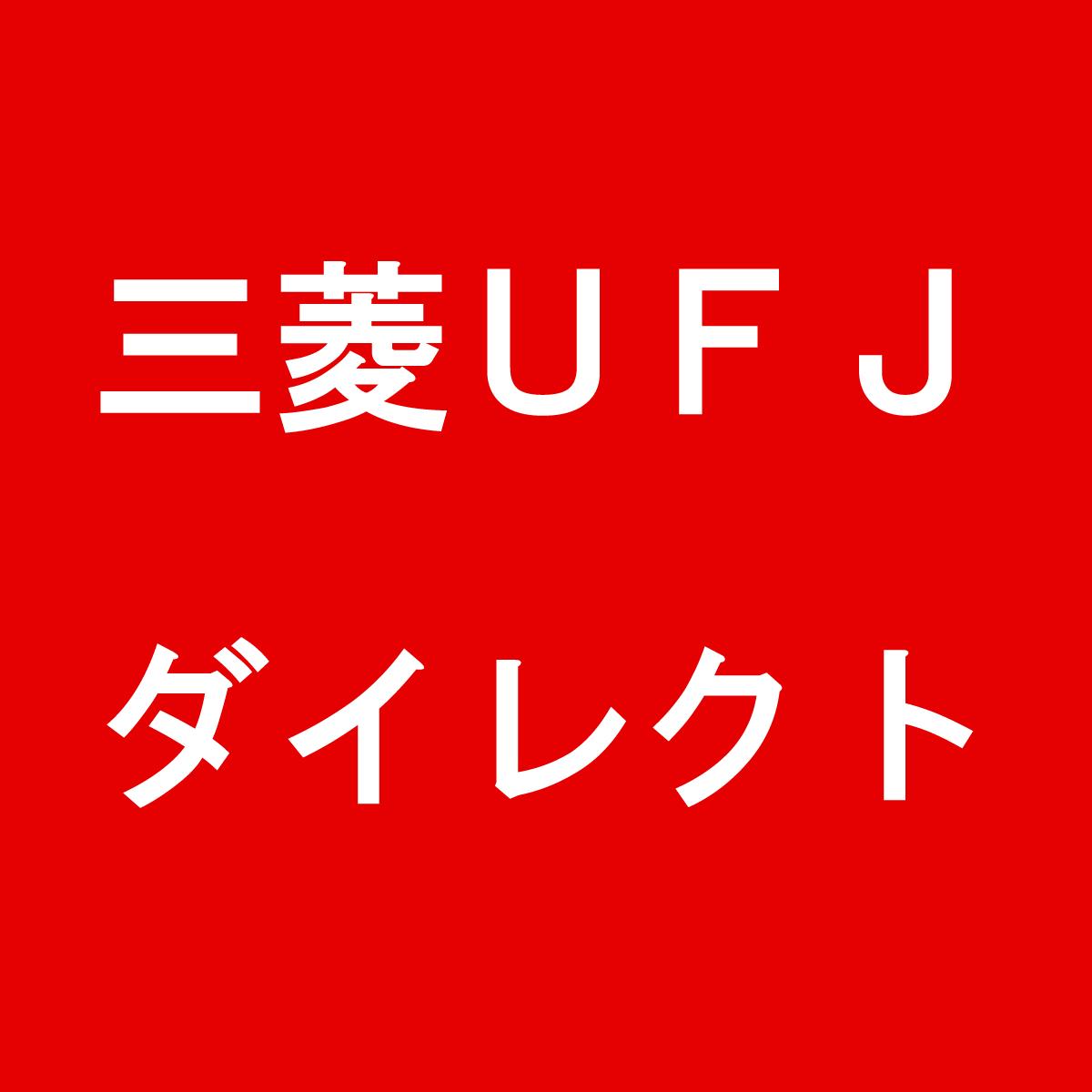 ログイン 三菱 ufj ダイレクト