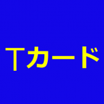 Tカード(Tポイント)