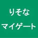 「マイゲート」、「コミュニケーションダイヤル」(りそなグループ)
