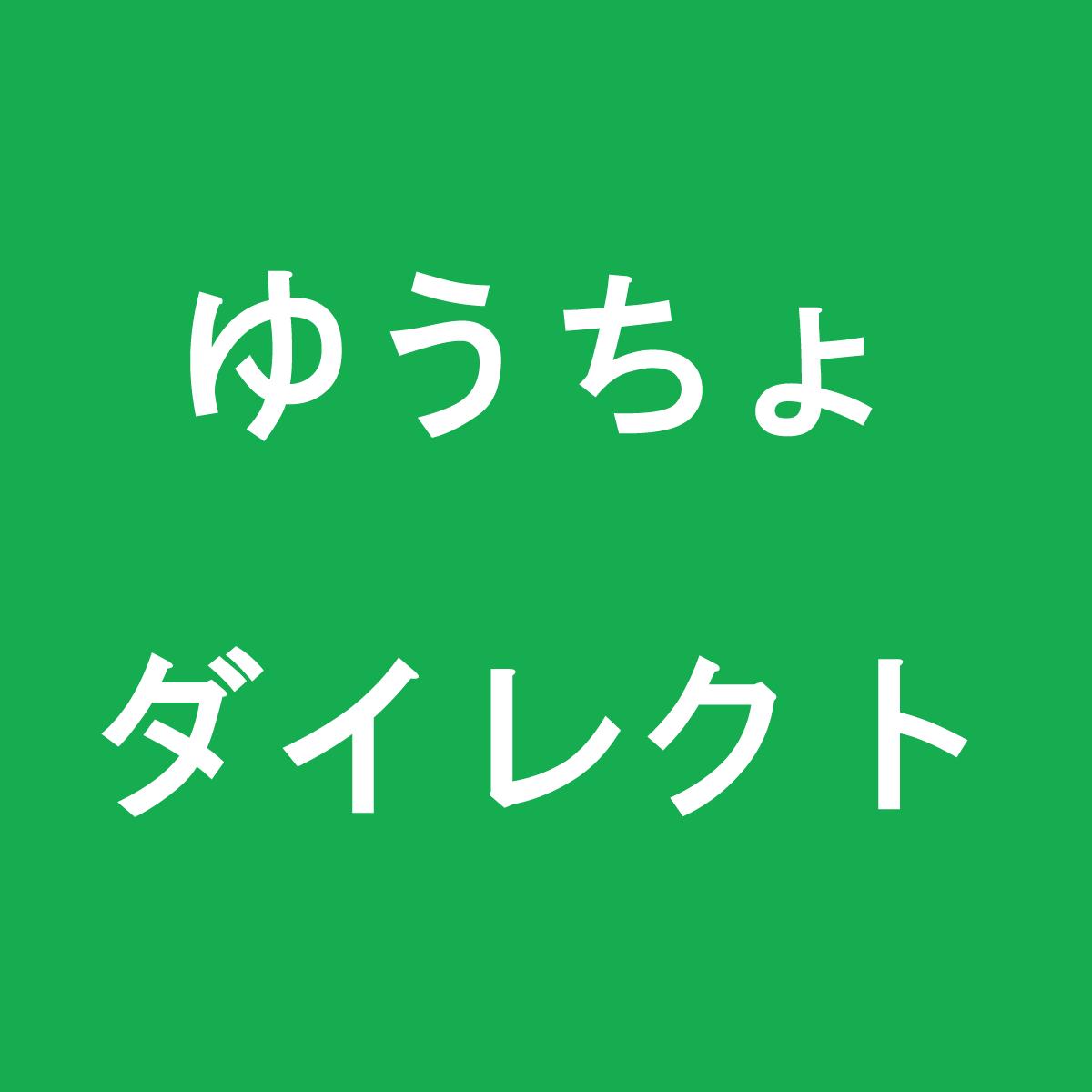 バンキング ゆうちょ 銀行 インターネット