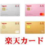 楽天カード(楽天スーパーポイントが貯まるクレジットカード)