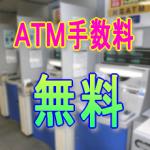 ATMから手数料無料でお金を引き出す方法