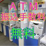ATMの振込手数料を無料にする方法
