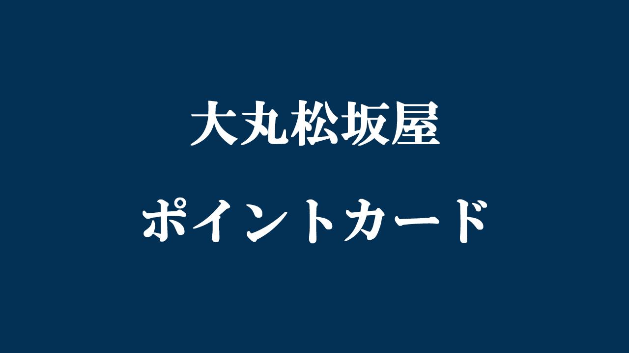 松坂屋 大丸