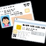 マイナンバーとクレジットカード ~主婦的考察~