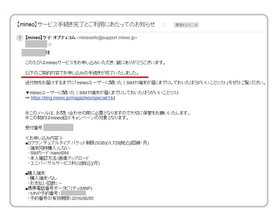サービス完了メール01