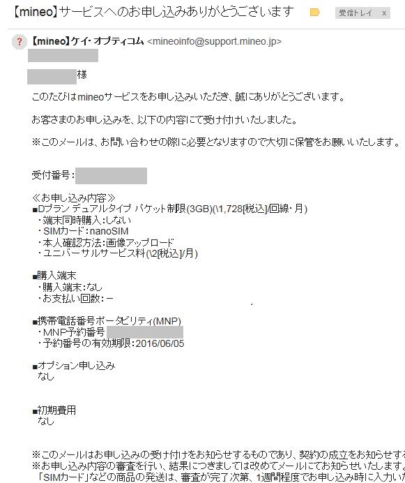 マイネオ申し込み08-1