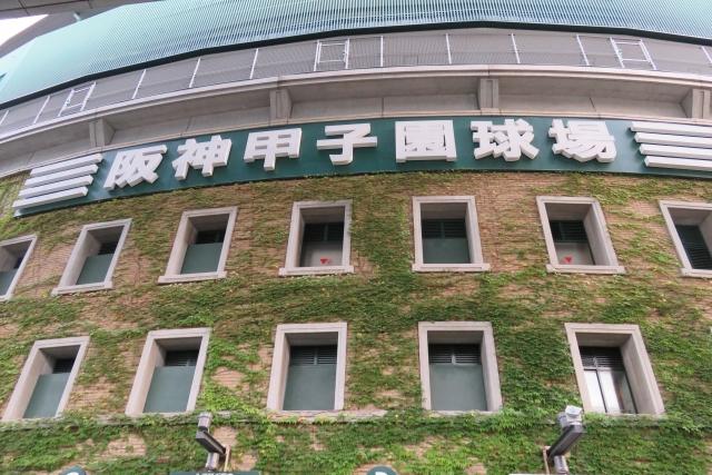 Sポイント甲子園球場