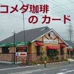 コメダ珈琲のカード「KOMECA(コメカ)」