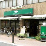 珈琲館・上島珈琲店などのカード「プレシャスカード」