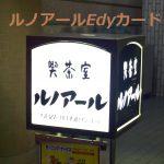 銀座ルノアールのカード 「ルノアールEdyカード」