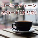 コーヒーチェーンのカード (まとめ)