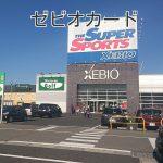 スポーツ専門店 XEBIO(ゼビオ)のカード「ゼビオカード」