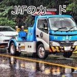 JAFのカード「JAFカード」