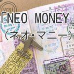 イスタンブールやバリ島の現地通貨がお得「NEO MONEY(ネオ・マニー)」