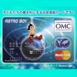 「アトムカード」は子供達へ寄付をする社会貢献のカードです