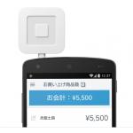 スマホやタブレットで簡単にカード決済を導入(Square社 スクエア)