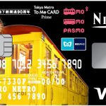 「Tokyo Metro To Me CARD」に地下鉄開通90周年デザインが期間限定で登場!