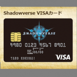 Shadowverse (シャドウバース) VISAカード