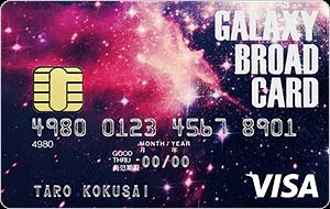 GALAXY BROAD CARD