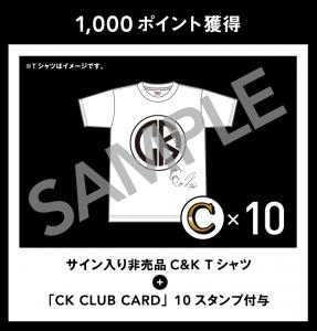 1000ポイント獲得 サイン入り非売品C&K T シャツ CK CLUB CARD 10スタンプ付与