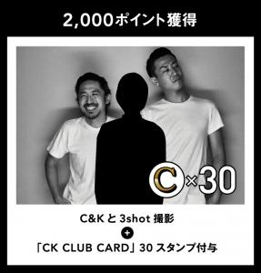 2000ポイント獲得 C&Kと3ショット撮影プラス CK クラブカード30スタンプ不要付与