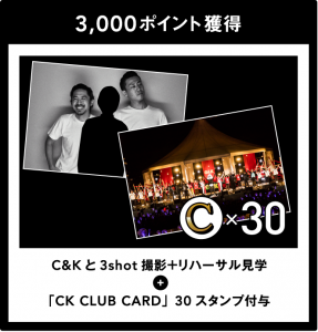 3000ポイント獲得 C&Kと3ショット撮影プラスリハーサル見学プラス CK CLUB CARD 30スタンプ付与
