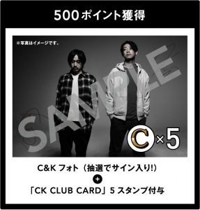 500ポイント獲得 C & K フォト(抽選でサイン入り)+ CK CLUB CARD 5スタンプ付与