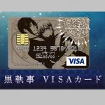 黒執事(くろしつじ)VISAカード