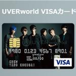 UVERworld(ウーバーワールド) VISAカード