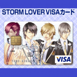 STORM LOVER(ストームラバー) VISAカード