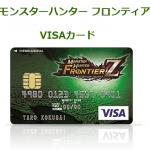 モンスターハンター フロンティア VISAカード