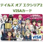 テイルズ オブ エクシリア2 VISAカード