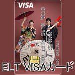 ELT VISAカード