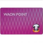 現金払いでWAON POINTが貯まる(WAON POINTカード ワオン ポイントカード)