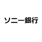 ソニー銀行のサービス・ATM手数料