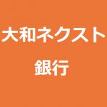 大和ネクスト銀行のサービス・ATM手数料