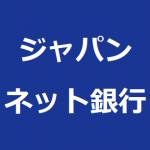 ジャパンネット銀行のサービス・ATM手数料