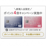 「JCB ORIGINAL SERIES」新規入会キャンペーン 2018年9月末迄