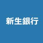 新生銀行のサービス・ATM手数料