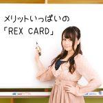 国内最高水準のポイント還元率(REX  CARD)