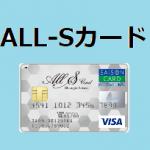 静銀セゾンカード(株)のカード(ALL-Sカード)