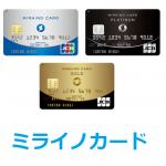 住信SBIネット銀行のカード(ミライノカード)